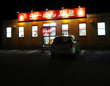札幌らーめん問屋:外観