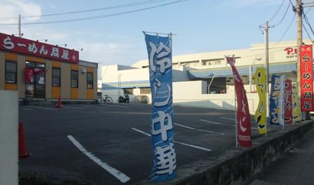 札幌らーめん問屋:外観;昼間