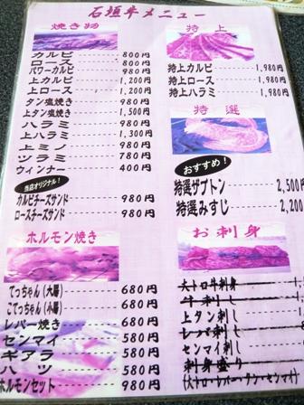 河伯菜館:メニュー1