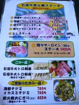 河伯菜館:メニュー2