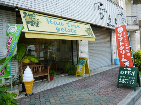 Hau tree gelato:外観1