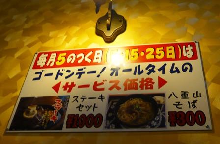 GOLD ON:店内2