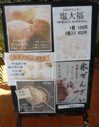 メームイ製菓大川店:メニュー看板