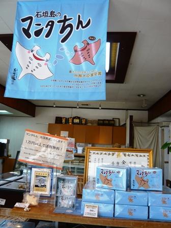 メームイ製菓大川店:店内3