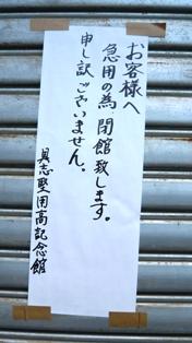 具志堅用高記念館付近:記念館休業2