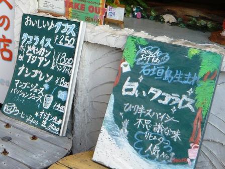 タコライスカフェ ビーチ:店外メニューボード