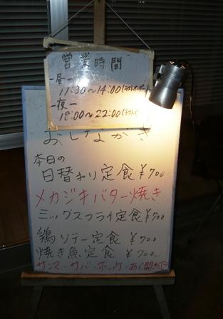 Natu yuki:メニューボード