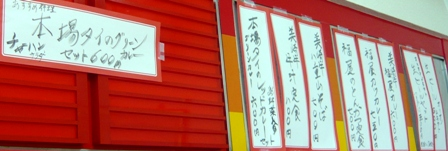 福屋食堂:メニュー2