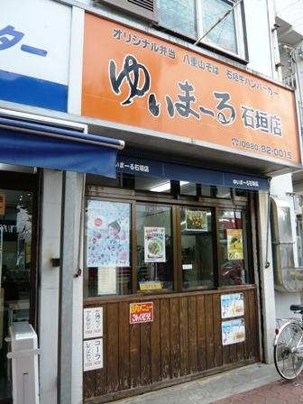 ゆいまーる石垣店:外観2