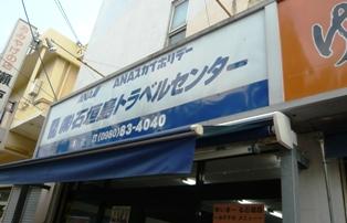 ゆいまーる石垣店:看板2