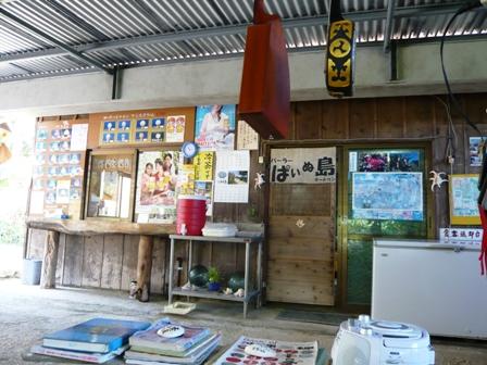 パーラーぱいぬ島:店内1