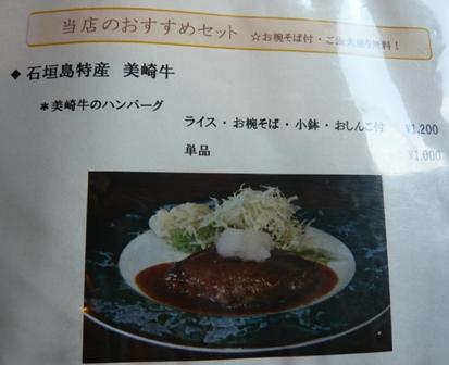 お食事処かにふ:メニュー1