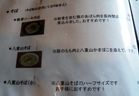お食事処かにふ:メニュー2