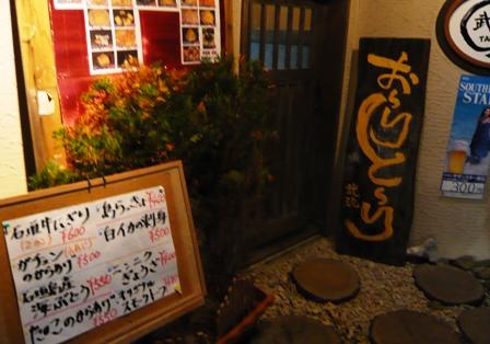 武琉:外観2