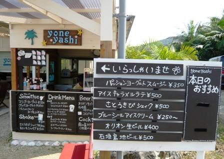 yone yashi:外観 (2)