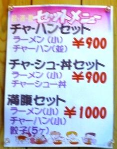 麺工房:メニュー1