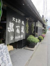 太田垣商店