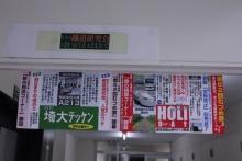 $埼玉大学鐵道研究会 活動記録-m62_301