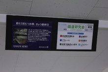 $埼玉大学鐵道研究会 活動記録-m62_302
