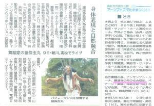 6.6四国新聞