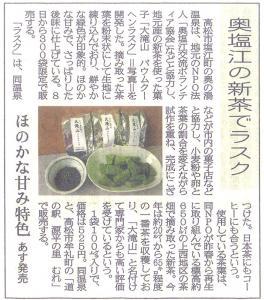 6.7四国新聞