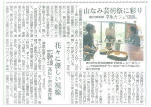6.8四国新聞