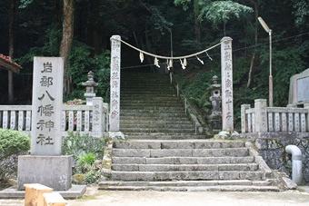 山ゲイ岩部八幡神社1