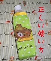 お~いお茶×リラックマ2
