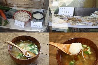 伊吹島24島スープ