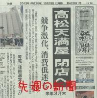 10月19日の新聞
