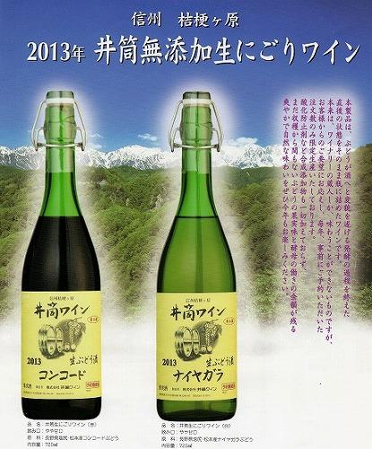 2013井筒無添加生にごりワイン入荷!