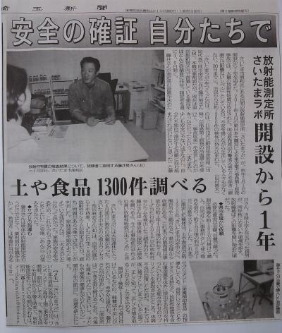 埼玉新聞800
