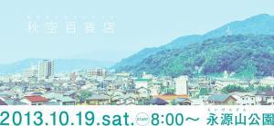 akizora_convert_20131018223026.jpg