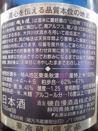 磯自慢 純米大吟醸 ブルーボトル 焼津西戸産 特AAA山田錦使用 裏