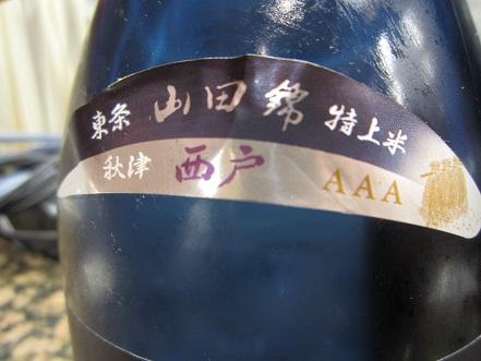 磯自慢 純米大吟醸 ブルーボトル 焼津西戸産 特AAA山田錦使用 上