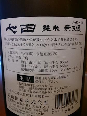 天山酒造 七田 純米無濾過 裏