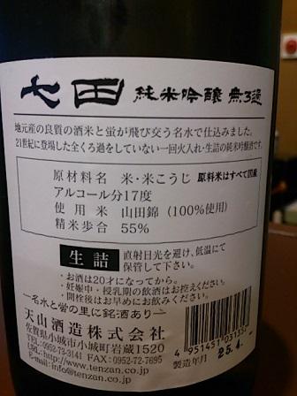 天山酒造 七田 純米吟醸無濾過  裏