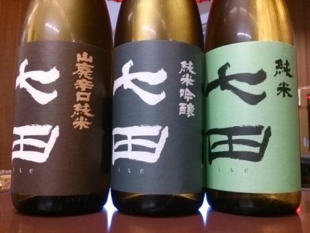 天山酒造 七田[純米・純吟・山廃辛口純米]のトリオ 表