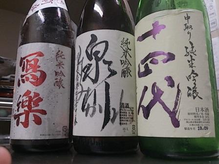 会津の酒と十四代