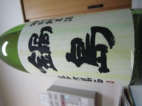 富久千代酒造 鍋島 特別純米 表