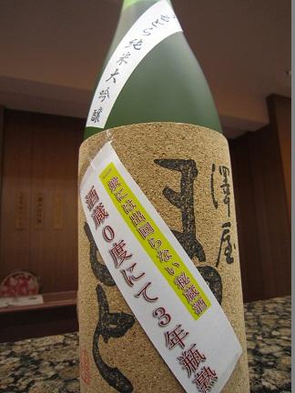 澤屋まつもと うるとら純米大吟醸 瓶熟3年