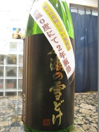 尾瀬の雪どけ 純米大吟醸 瓶熟2年