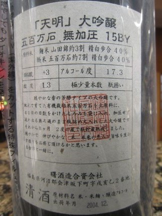 天明 大吟醸 15BY 瓶熟10年大古酒 裏