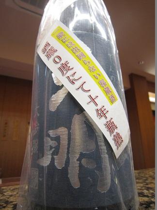 天明 大吟醸 15BY 瓶熟10年大古酒