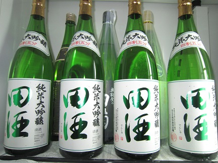 田酒 純米大吟醸 四割五分
