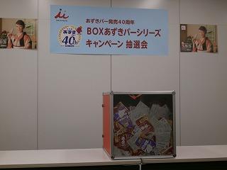 井村屋座談会 016