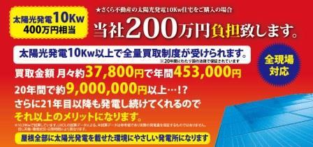 太陽光10Kw