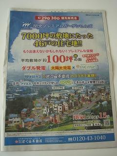 関空プレミアムガ-デンヒルズの広告