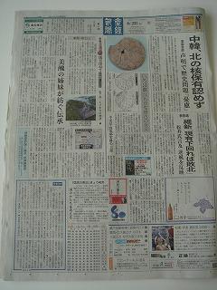 産経新聞130628