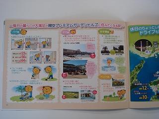 関空プレミアムガ-デンヒルズ03